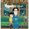 【地上波】『DESTINY 鎌倉ものがたり』は微妙でしたな。