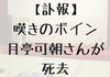 【訃報】落語家の月亭可朝さん死去。「嘆きのボイン」が大ヒット