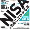 【新NISA制度を改めて復習】NISA制度がまるごとわかる本