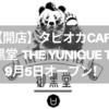 【開店】タピオカCAFE「御黒堂THE YUNIQUE TEA」がアコス草加に9月5日オープン!