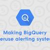 BigQueryの監査ログをリアルタイムに監視して使いすぎを防止してみる