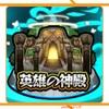 モンスト 日記「神殿2倍報酬キャンペーン終了…」2018/08/31 #モンスト
