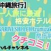 【沖縄旅行】一人旅に最適!格安ホテル !KARIYUSHI LCH.Izumizaki県庁前クチコミ!