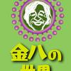 金八先生 第1シリーズ〜第8シリーズ全話鑑賞完了のご報告
