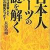 「日本人ルーツの謎を解く 縄文人は日本人と韓国人の祖先だった!」
