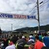 第38回能楽の里池田マラソン(ハーフ)と第7回おんたけ湖ハーフマラソンを走った