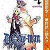 10月19日【無料】D.Gray-man・Mr.Clice・ふたりぼっち戦争・血界戦線 Back 2 Back【kindle電子書籍】