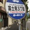 お店へのアクセス [バス編]