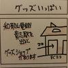 グッズいっぱい和歌山電鐵【4コマ漫画】