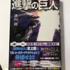 衝撃過ぎた「進撃の巨人30巻」感想(ネタバレ)