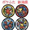 ポケふた|新潟県のマンホール4個|場所まとめ