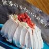 世界の可愛いお菓子とZネーションとDJクオールズ