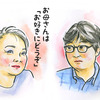 大家族 石田さんチ(が大変だ!)