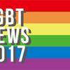 台湾で同性婚、大阪でゲイカップルが里親認定、保毛尾田炎上など。2017年のLGBTニュースをまとめてみた