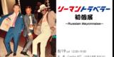 【速報】8/19(土) 初個展@恵比寿 が決定!