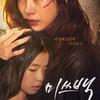 『虐待の証明/ミス・ペク』イ・ジウォン