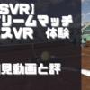 【PSVR】初見動画【ドリームマッチテニスVR 体験版】を遊んでみての感想と評価!