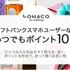 LOHACO - ロハコ -で日用品をお得に買ってみた!!品揃え豊富なLOHACOを利用する最大のメリットとは