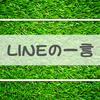 【なぜ】LINEの一言を設定している人の心理3選