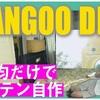 KANGOOのカーテンを100均で自作しました