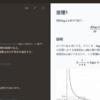 メモ系アプリ類の比較(Evernote, Dropbox Paper, Typoraなど)