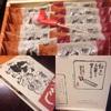 四万十 お土産 ランキング☆で,検索!