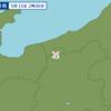午前2時06分頃に長野県北部で地震が起きたかとねち。
