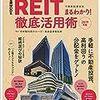 最近注目を集め出したマイナーな投資先「J-REIT」について