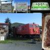 根室本線代行バスで『鉄道員』ロケ地巡り&帯広名物の豚丼を食す旅【2019夏の北海道3】