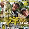 【バス釣り雑誌】2018年10月号「ルアマガ・バサー」発売!