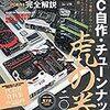 PC自作・チューンナップ虎の巻 二〇一六 (インプレスムック)