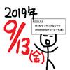 【9月13日(金)】転売されそうなもの2選!!