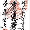 善生寺の御朱印(東京・日野市)〜日野七福神めぐり❺大黒天 〜大仏はじめ仏像の賑やか大展覧会場でした