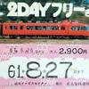 名鉄2DAYフリーきっぷであちこちへ 中学生最後の夏休み