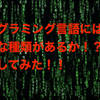 プログラミング言語にはどんな種類があるか?紹介してみた!
