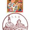 【風景印】鴻巣人形町郵便局(2019.9.30押印、終日印)