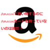 Amazonで買い物するのにAmazonカードを持っていないのは誰だ!