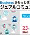 VTVジャパンソリューションセミナー開催が迫ってきました!