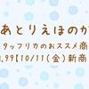 【10/11 新商品紹介vol.99】~空枠,チャーム,モールドetc~