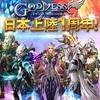 進化も面白さも止まらない人気ファンタジーRPGスマホゲーム!Goddess闇夜の奇跡をもっと楽しむための攻略やリセマラ情報まとめ