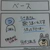 半熟BLOODのベース【4コマ漫画】