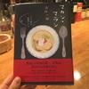 マカン・マラン—二十三時の夜食カフェ