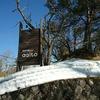 HOTELLI aalto(ホテリ・アアルト)*福島県北塩原村裏磐梯大府平温泉