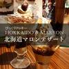 びっくりドンキー2020年版・北海道マロンデザートフェア