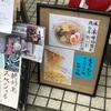 『鶏白湯ラーメン 絶好鳥』JR箱崎駅そば(華麗)