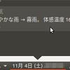 Ubuntu 18.04 の天気アプリを日本語化する
