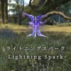【FF14】 モンスター図鑑 No.031「ライトニングスパーク(Lightning Spark)」