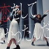 櫻坂46、藤吉夏鈴センター曲のMV公開 クライマックスは桜吹雪に包まれダンス