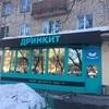 カフェ「дринкит」