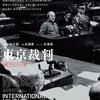 歴史的ドキュメンタリー映画「東京裁判」